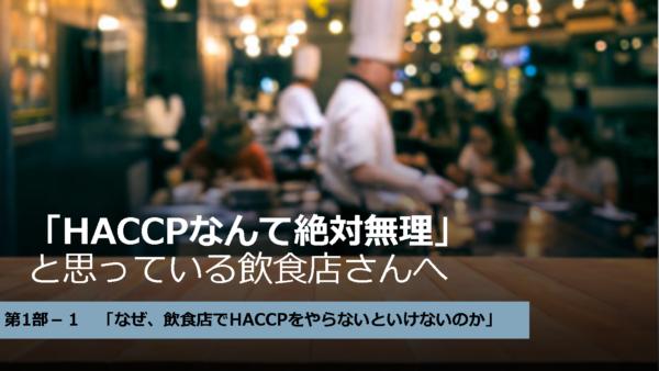「HACCPなんて絶対無理」と思っている飲食店さんへ 第1話