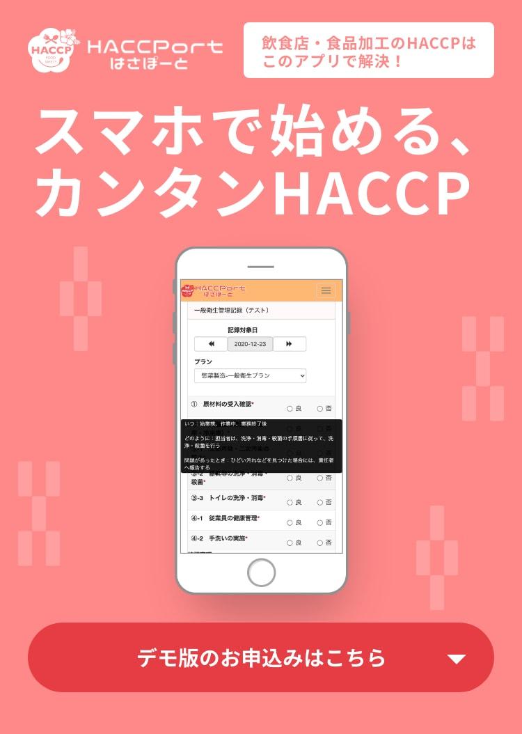 HACCPort(はさぽーと)飲食店・食品加工のHACCPはこのアプリで解決!スマホで始める、カンタンHACCP、デモ版のお申し込みはこちら